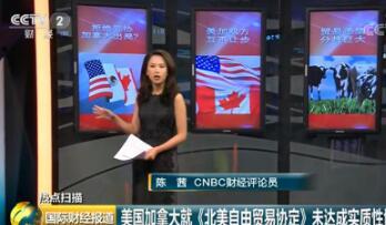 美国、加拿大没有就《北美自由贸易协定》达成任何实质性协议