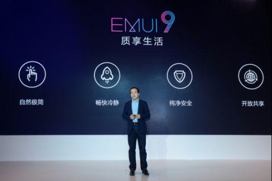 华为EMUI 9.0国内首发适配安卓9.0 数字时代下品质生活再升级