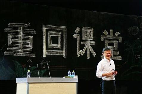 马云宣布将卸任阿里巴巴集团董事局主席  CEO张勇接任