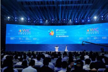 """在2018世界人工智能大会开幕式上 首个""""人工智能创业投资服务联盟""""在上海成立"""