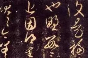 十幅书法,将王羲之推向艺术巅峰!