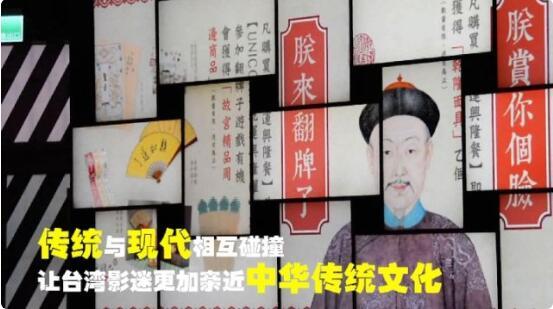"""台北故宫博物院推出""""乾运兴隆""""新宝贝"""