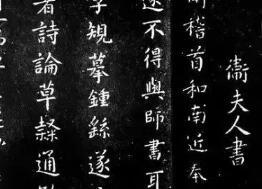 王羲之草书《独坐帖》4种版本