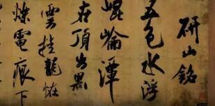"""米芾《研山铭》帖共39个字,号称""""天下第一难书"""""""