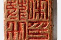 汉印的10个特点:阴文为主 方中有圆  圆中见方