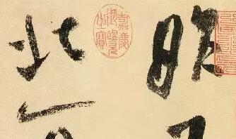 米芾的《吴江舟中诗卷》,震撼眼球