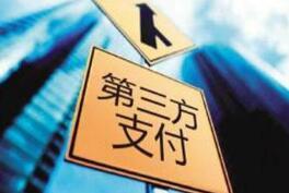 第三方支付又见巨额罚单 杉德支付被中国人民银行上海分行罚没2473万