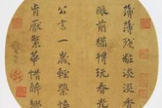 一位大宋皇后的书法修养