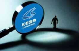证监会:严惩长生生物信披违法案