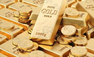 美联储会议纪要影响黄金期货价格周三收跌0.3%