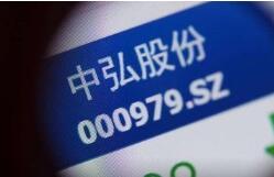 中弘股份开盘跌停,股价报0.74元