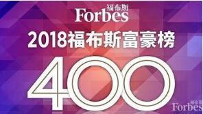 福布斯发布2018中国400富豪榜 马云回归榜首  马化腾蝉联榜单第2名