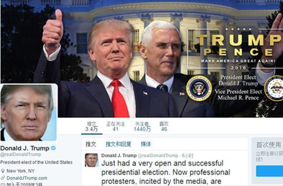 特朗普在推特上怼推特 指责其清理了他部分粉丝