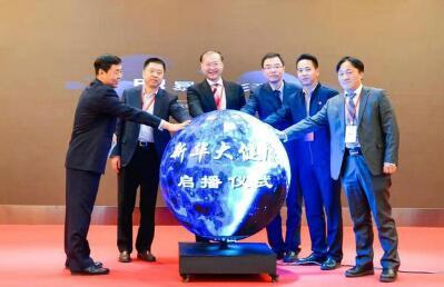 """每天12小时""""新华大健康""""网络电视直播新闻发布会暨启播仪式在北京隆重举行"""
