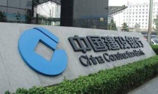 建设银行:9月末小微企业贷款余额1.49万亿元