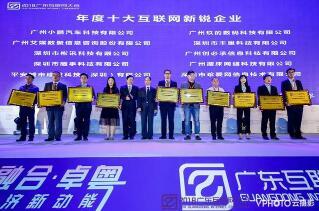 """引领行业变革,Xbed获广东互联网大会""""年度十大互联网新锐企业"""""""