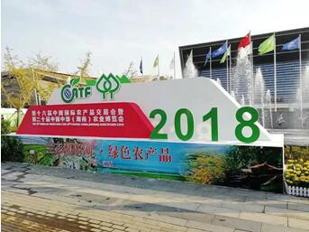 第十六届中国国际农产品交易会开幕,江西展区抢先看!