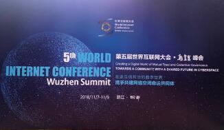美菜网受邀参加第五届世界互联网大会