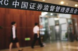 证监会发布《关于完善上市公司股票停复牌制度的指导意见》