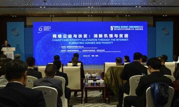 第五届世界互联网大会,美菜网受邀参加网络公益与扶贫论坛