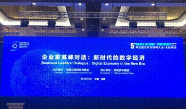 第五届世界互联网大会,美菜受邀参加新时代数字经济论坛
