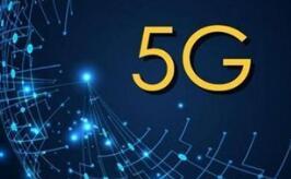工信部副部长陈肇雄:5G正处于商用部署关键时期