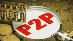 湖南省取缔首批53家P2P网贷机构
