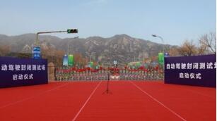 北京:自动驾驶测试场年底前建成