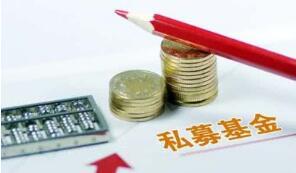 中基协发布私募投资基金命名指引