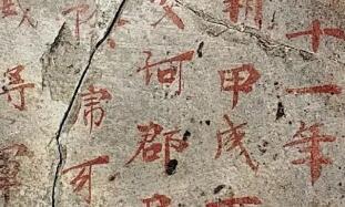启功:这块手写砖志,藏着书法古法!