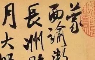 米芾的行草十帖,别错过!