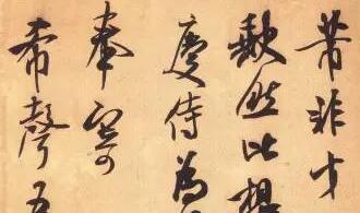 《非才当剧帖》泄露了米芾用笔、结字、章法的许多秘密