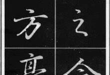 董其昌行书笔法精要,超级实用!
