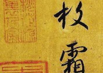 王羲之、王献之父子同写霜降 令人回味无穷