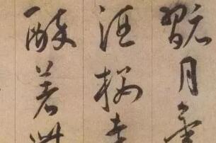 王宠的草书《李白诗卷》,堪称草书之精品!