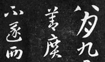 张芝章草书法《秋凉平善帖》高清放大欣赏