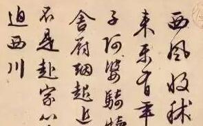 文徵明 行书题跋《赵子昂西成归乐图卷》欣赏