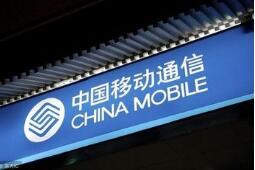 中国移动董事长尚冰:明年上半年推出5G智能手机