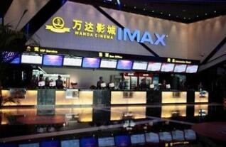 万达电影:1-11月累计票房87.9亿元 同比增长13.6%