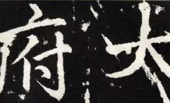 赵孟頫晚年的正楷大字书法《道教碑》