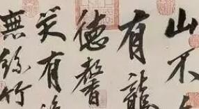 古今15位书法名家书写的《陋室铭》