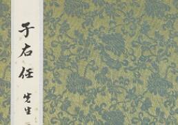 右任草书《第二次大战回忆歌》墨迹  台北故宫博物院藏