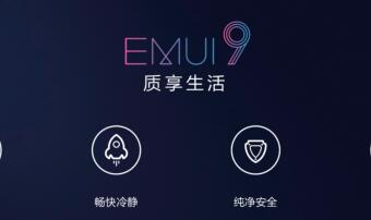 纯净安全用机体验,华为EMUI 9.0再提升