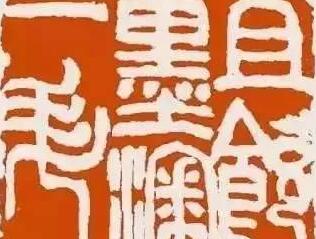 流失到日本的吴昌硕印章欣赏