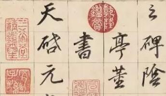 董其昌67岁行楷书法手卷《龙神感应记》欣赏