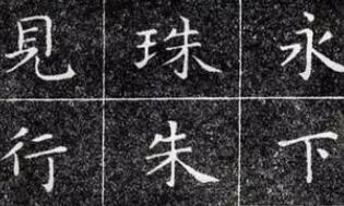 50年前的《王羲之小楷字帖》选字本 ,经典依旧
