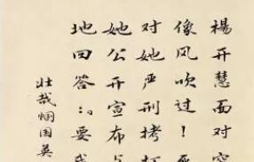 杨开慧和江青书法手迹,功力深厚,极其罕见!