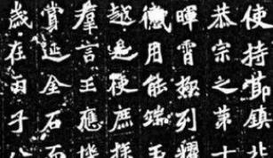 于右任从洛阳搬回西安碑林的魏碑经典《元桢墓志》