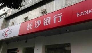 """长沙银行探索银企新模式 中小药企融资有""""特效药"""""""