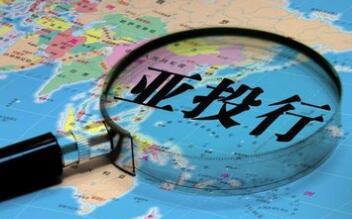 亚投行和金砖国家新开发银行成为联大观察员